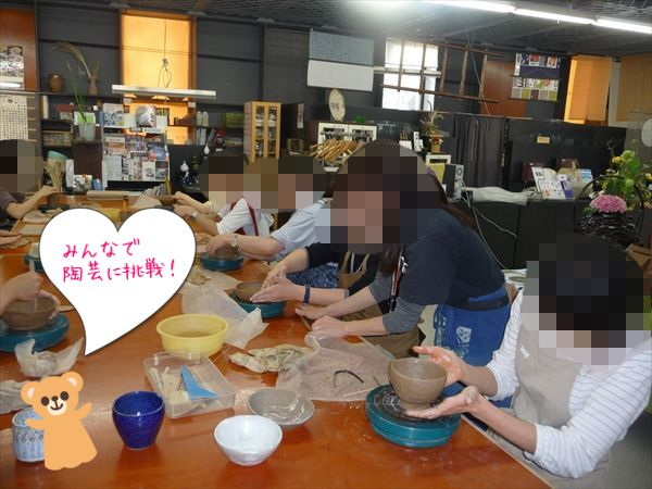 陶芸サークル