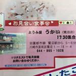 社会人サークル お見合い食事会 横浜