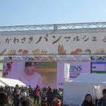 川崎競馬場 パン